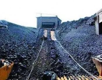 内蒙古发改委:预计供热期到来之前煤炭价格将稳中趋落