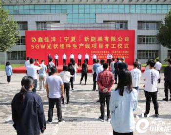 协鑫佳洋(宁夏)5GW<em>光伏组件生产线</em>项目开工
