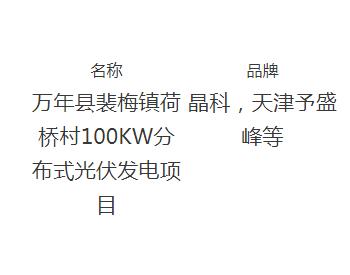 中标   江西万年县裴梅镇荷桥村100KW分布式光伏发