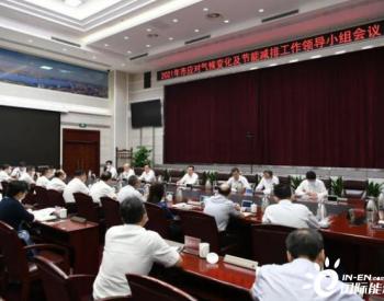 湖北武汉市部署应对气候变化及节能减排工作