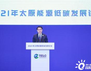 生态环境部副部长赵英民:推进减污降碳协同增效,积极参与全球气候治理