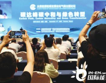预计到2025年山西省新能源装机将翻一番 占比超过4