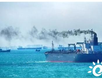 超过5000吨船舶!航运业提议对船舶征收碳排放费用以加速实现零碳目标