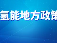 江苏无锡市氢能产业链<em>安全管理</em>暂行规定(征求意见稿)发布!