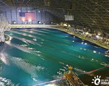 美国能源部TEAMER项目启动第四轮申请