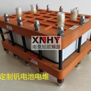 钒电池电堆