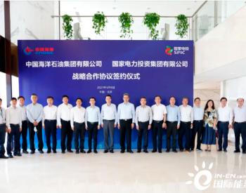 国家电投与中国海油签署战略合作,共同推进清洁能