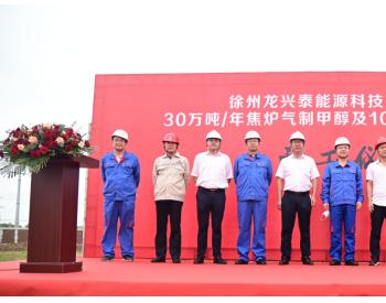 江苏省徐州市重点工程<em>焦炉气制甲醇</em>项目建安开工