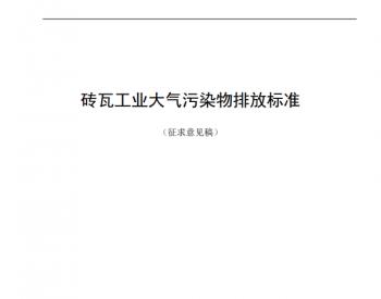 河南省生态环境厅关于《砖瓦工业大气<em>污染物排</em>放标准》公开征求意见的公告