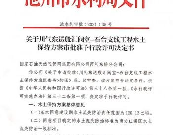 关于川气东送殷汇阀室-石台支线工程水土保持方案审批准予行政许可决定书