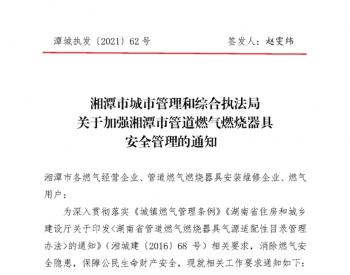 湖南省湘潭市城市管理和综合执法局关于加强湘潭市管道燃气燃烧器具<em>安全管理</em>的通知