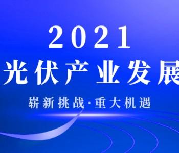 最新议程!<em>2021江苏光伏产业</em>发展论坛将于9月15日举办!