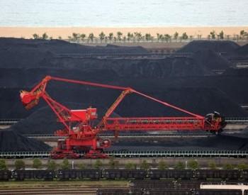 电厂启动冬储煤采购 煤炭价格仍处高位