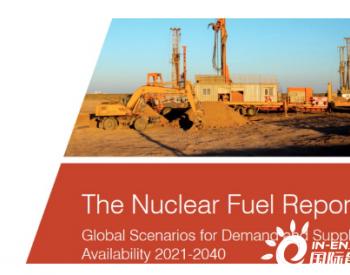 2021-40年全球核电装机容量预计年增速达到2.6%