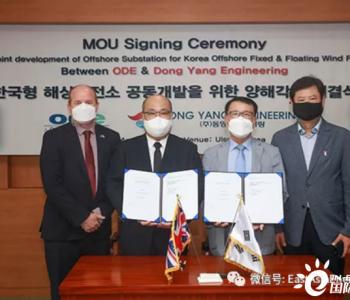 英国ODE与韩国东洋工程设计公司签订海上风电技术合作谅解备忘录