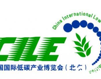 低碳中国 绿色碳博 2022第23届中国国际低碳产业博