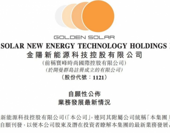 158.75硅片3.62元/片!金阳新能源以30%优惠价向太一光伏供应100万片单铸硅片