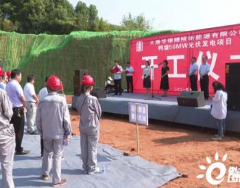 大唐华银醴陵泗汾镇鸭塘50MW光伏发电项目开工