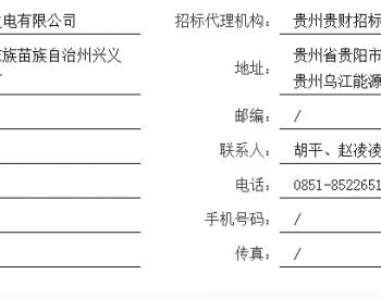 招标 | 贵州省兴义市清水河火电厂灰场农业光伏电