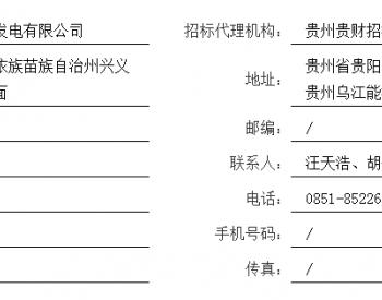 招标 | 贵州兴义市清水河火电厂灰场、清水河联丰村、甲马石二期(合计250MW)农业光伏电站项目<em>组串式逆变器</em>采购招标公告