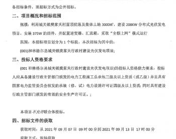 招标 | 内蒙古和林格尔县城关镇樊家夭行政村建设