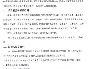 招标 | 南京中核能源工程有限公司河北邯郸35MW屋
