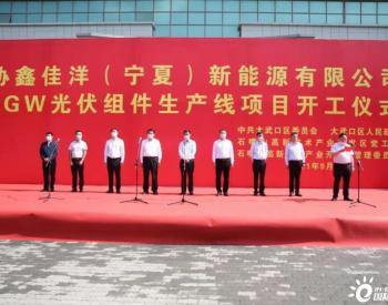 协鑫佳洋(宁夏)新能源有限公司5GW光伏组件生产
