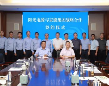 阳光电源与京能集团签署战略合作协议