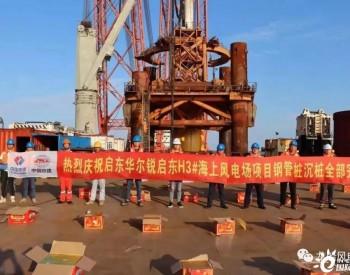 江苏启东H3风电场项目钢管桩沉桩全部完成