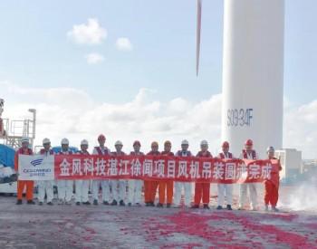 金风科技助力 中国最南端海上风电场完成吊装!