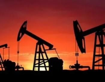 经济增长放缓担忧施压 原油期货集体收跌