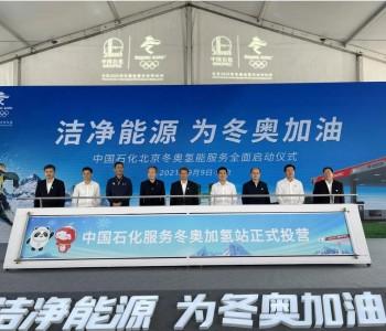 延庆赛区日供氢累计2500公斤!中国石化为冬奥氢能