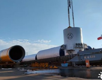 福建长乐外海海上风电场A区10兆瓦项目塔筒顺利完成交货!