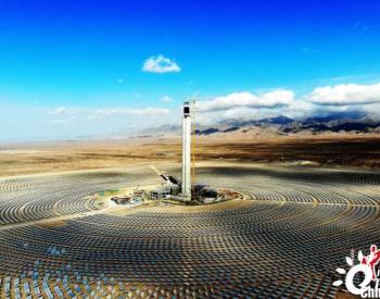 青海中控德令哈50兆瓦光热电站单日发电量创新高