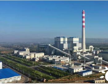 中国能建东北院设计内蒙古赤峰市2台350兆瓦自备热电联产项目全面投产