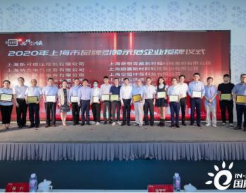 纳杰电气荣获2020年上海市品牌引领示范企业