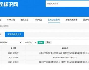 上海电气<em>输配电</em>试验中心有限公司成为电力变压器能效标识能源效率检测实验室
