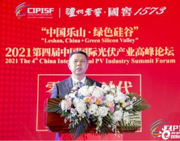 """助力""""碳达峰、碳中和"""",中国光伏行业协会发布行动倡议书"""