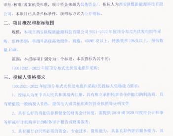 招标   西安陕煤新能源科技有限公司2021-2022年屋