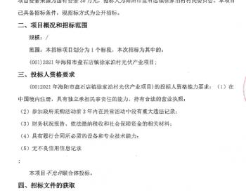 招标 | 2021年山东海阳市盘石店镇徐家泊村<em>光伏产业项目</em>公开招标公告