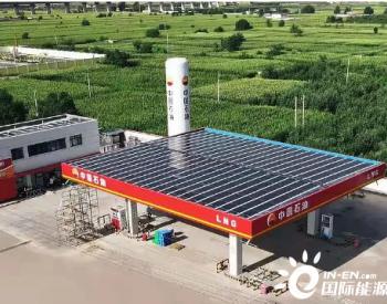 加油站都装光伏了!9000亿石油巨头在天然气加<em>气站</em>安装光伏电站!