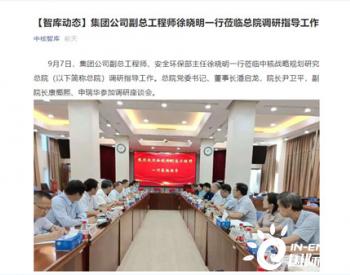 徐晓明任中核集团副总工程师、安全环保部主任