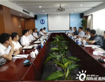三峡能源与吉林省吉林市发改委座谈!共同推进源网