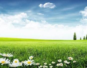 """6部门联合发布《""""十四五""""全国农业绿色发展规划》"""