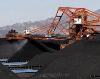 数十座<em>露天煤矿</em>获得接续用地批复,煤价下行通道打通了?