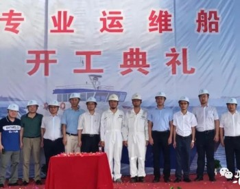 中船605院设计!又一艘风电运维船开工建造