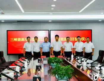 350MW!三峡能源&浙江省杭州市钱塘区签署战略框架协议