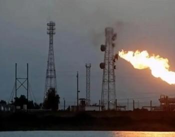 <em>道达尔</em>签约伊拉克大型油气综合项目对双方意味着什么?