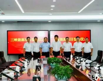 三峡能源与浙江省杭州市钱塘区签署战略框架协议