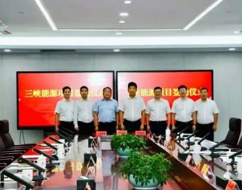 投资350MW<em>新能源项目</em>!三峡能源与浙江省杭州市钱塘区签署战略框架协议